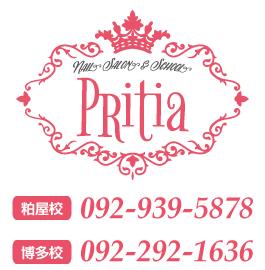 ネイルサロン Pritia(プリティア)